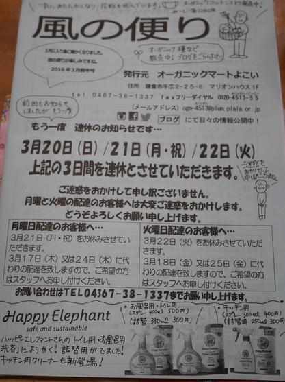 P1020450_2